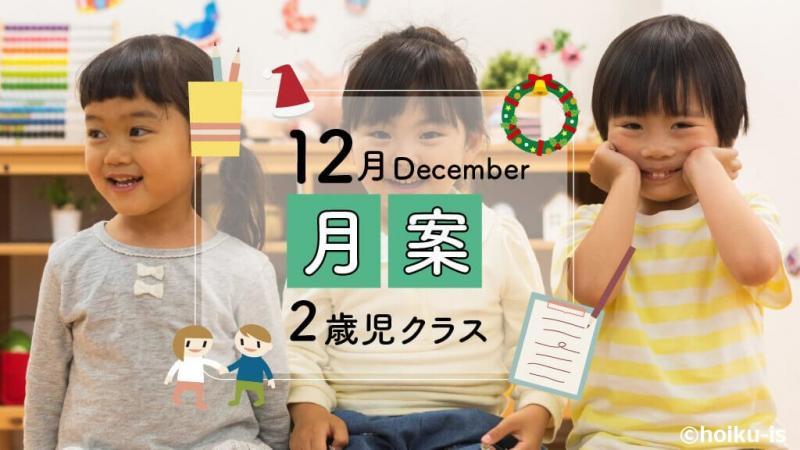 2歳児クラスの子どもたち