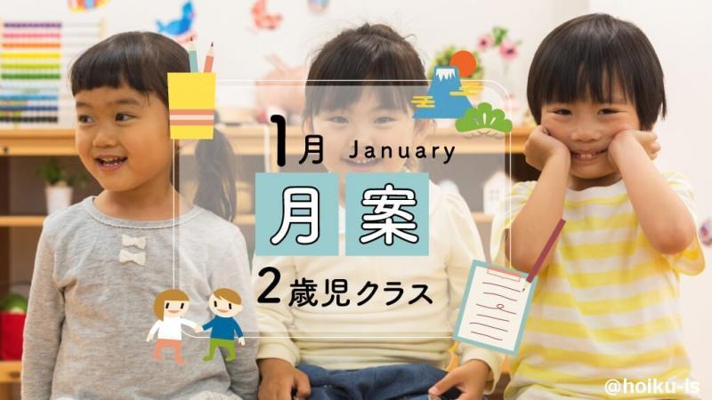 1月月案 2歳児クラス メイン画像