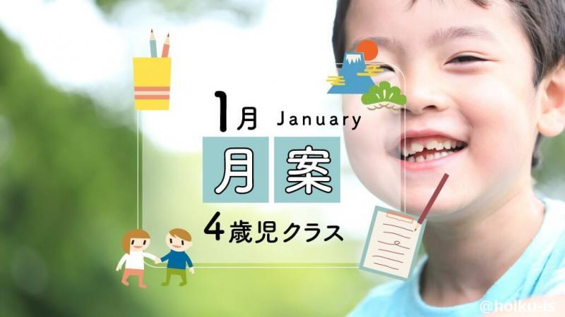 1月月案 4歳児クラス メイン画像