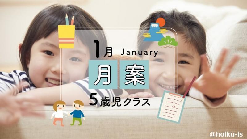 1月月案 5歳児クラス メイン画像