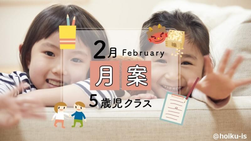 2月月案 5歳児 メイン画像