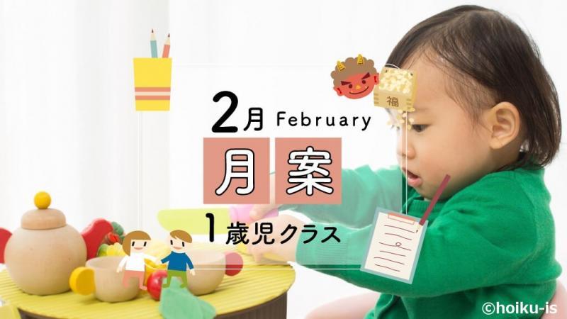 1歳児クラスの子ども