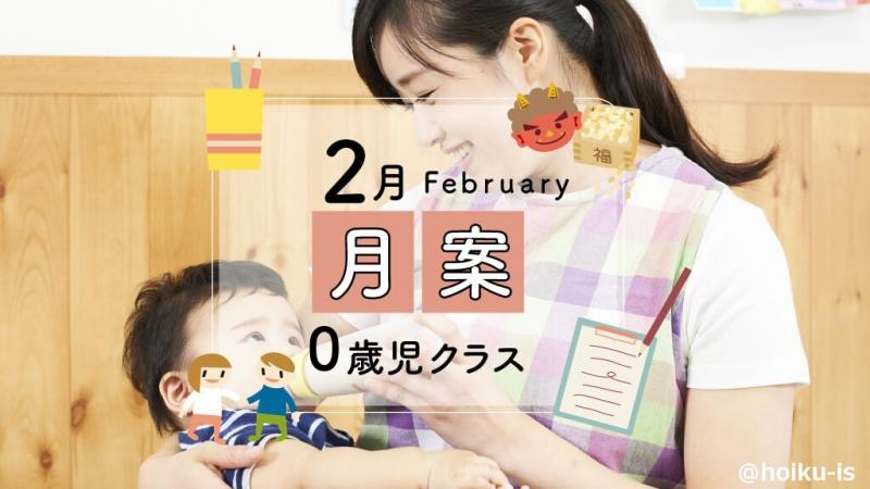 2月月案 0歳児クラス メイン