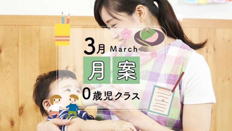 3月の月案0歳児クラス