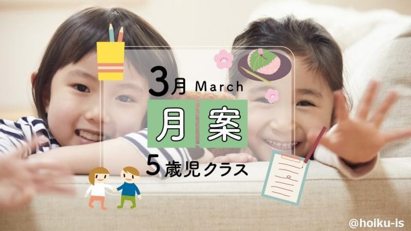 3月5歳児クラス月案メイン画像