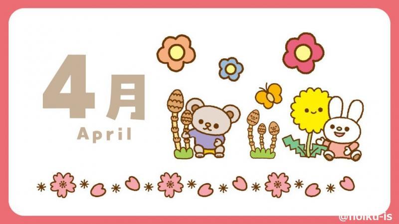 4月のフリーイラストのメイン画像