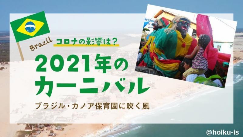 コロナの影響は?2021年のブラジルのカーニバル