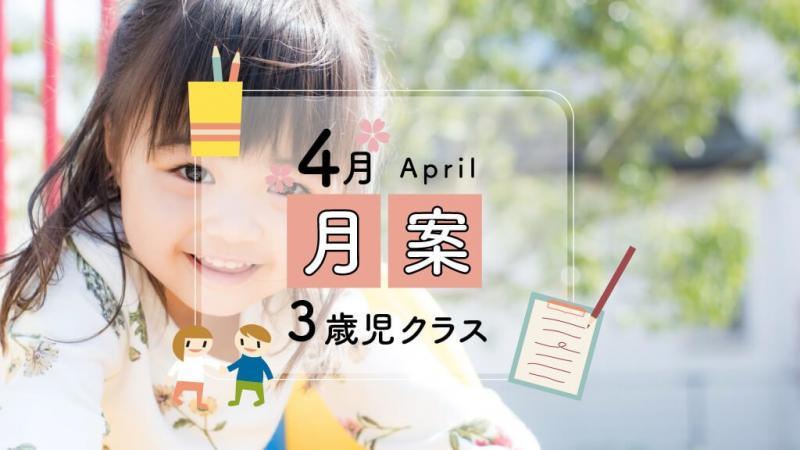 4月3歳児の月案のイメージ