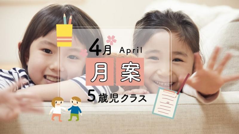 4月月案5歳児クラスのイメージ