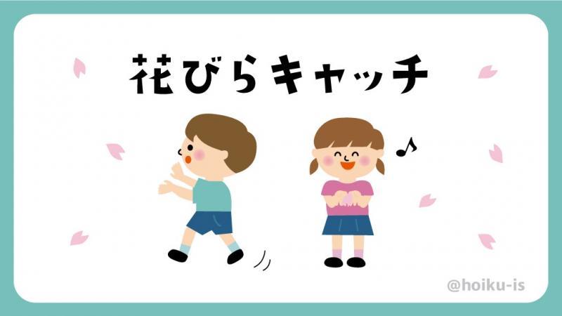 花びらキャッチの遊びを楽しむ子ども二人のイラスト