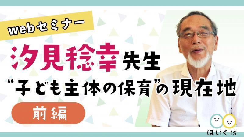 汐見先生Webセミナー子ども主体の保育の現在地前編