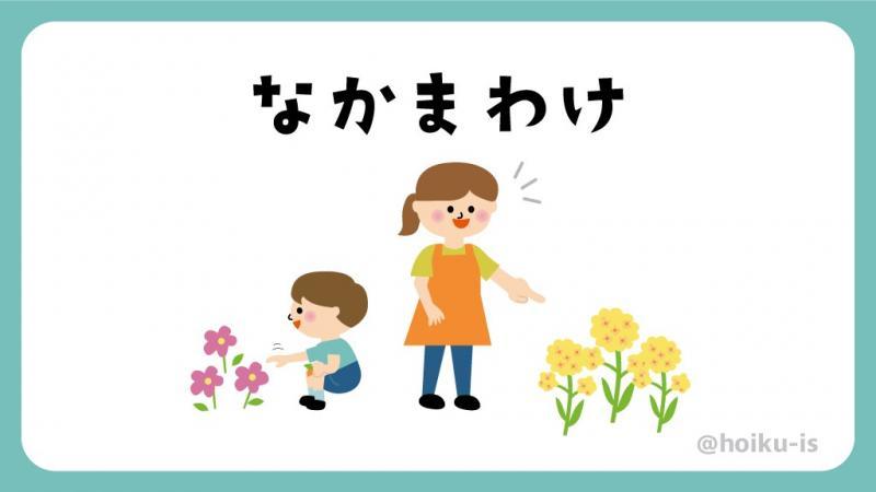 保育士と子どもがお花を探しているイラスト