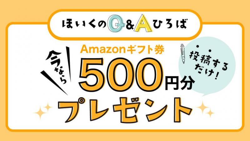 ほいくのQ&Aひろばに投稿するだけ!Amazonギフト券500円プレゼント