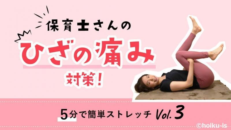 保育士さんのひざの痛み対策!5分で簡単ストレッチVol.3