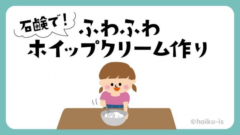 石鹸で!ふわふわホイップクリーム作り