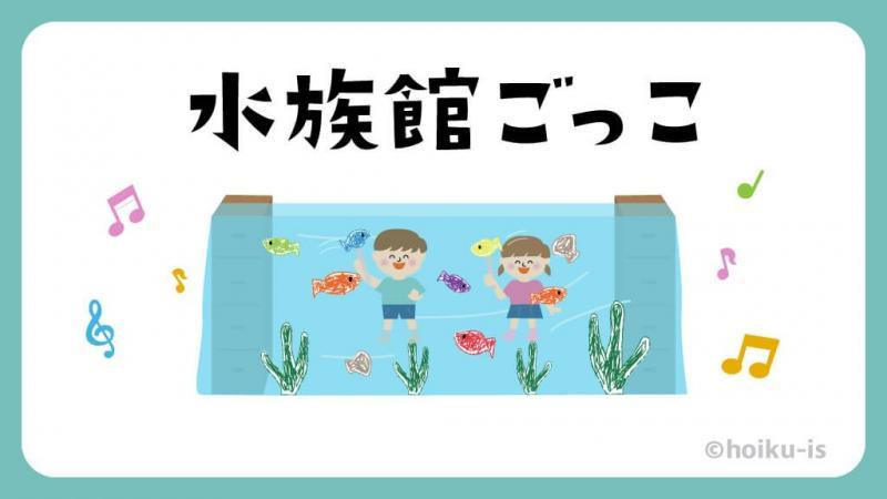 水族館ごっこ