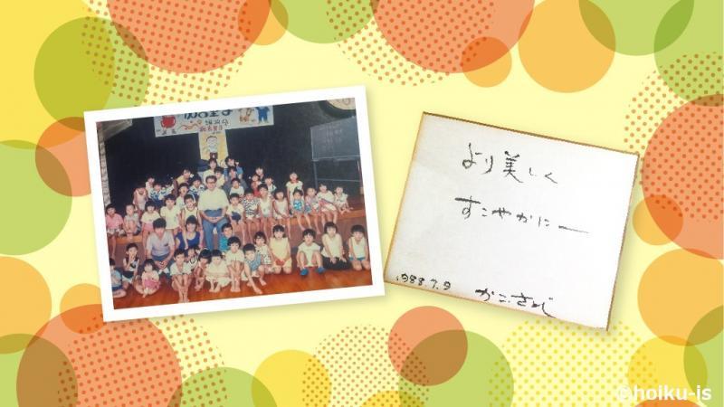 絵本作家・加古里子(かこさとし)さんのサイン