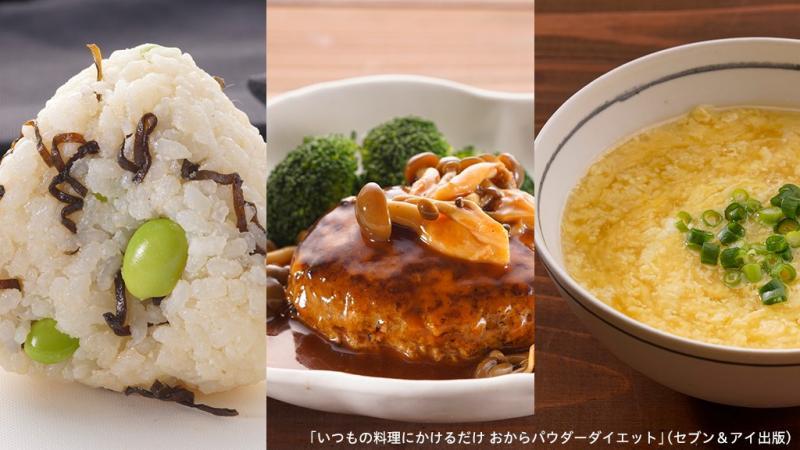 岸村康代さんのおからパウダーレシピ
