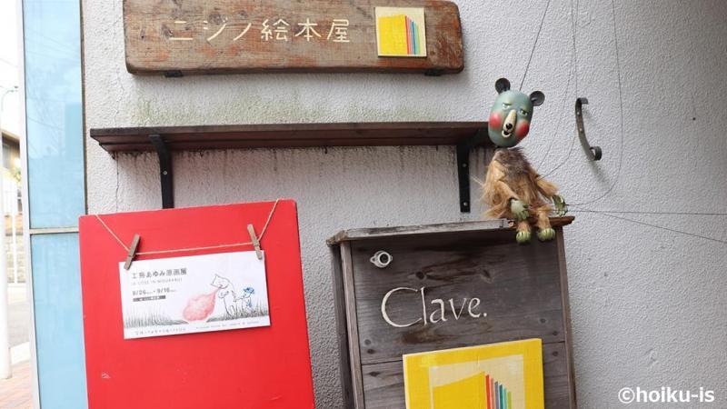 ニジノ絵本屋の看板