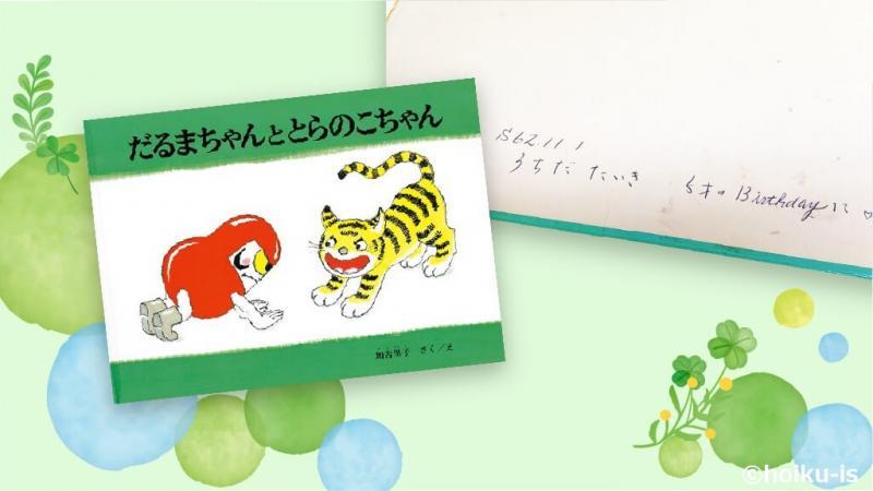 かこさとし(加古里子)の絵本
