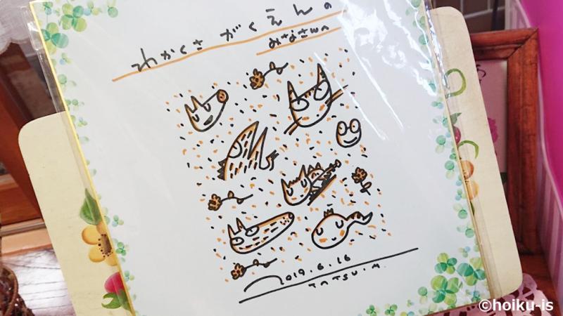 絵本作家・宮西達也さんのサイン