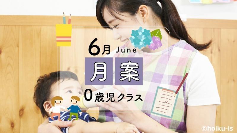 0歳児クラス・6月の指導案タイトル画像