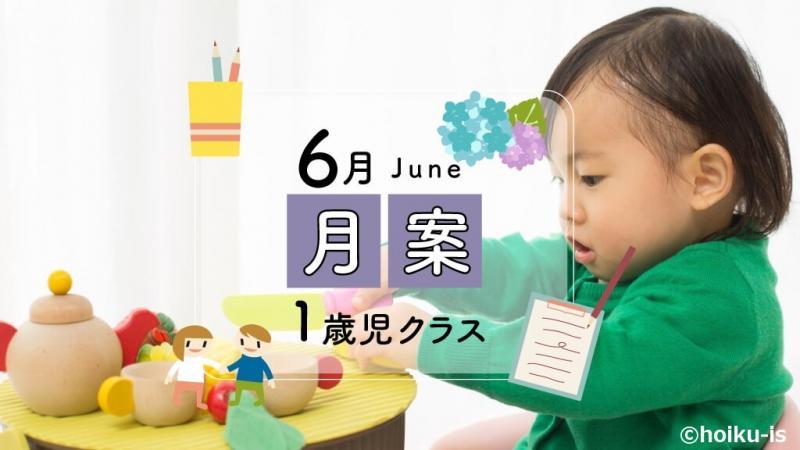 1歳児クラス・6月の指導案タイトル画像