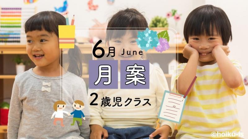 2歳児クラス・6月の指導案タイトル画像