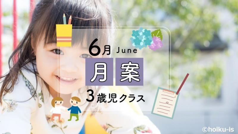 3歳児クラス・6月の指導案タイトル画像