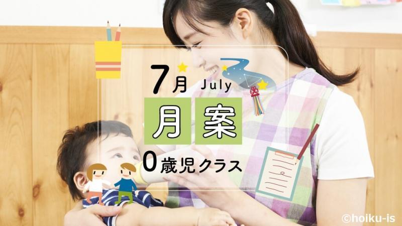 0歳児クラス・7月の指導案タイトル画像