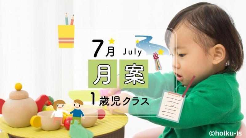 1歳児クラス・7月の指導案タイトル画像