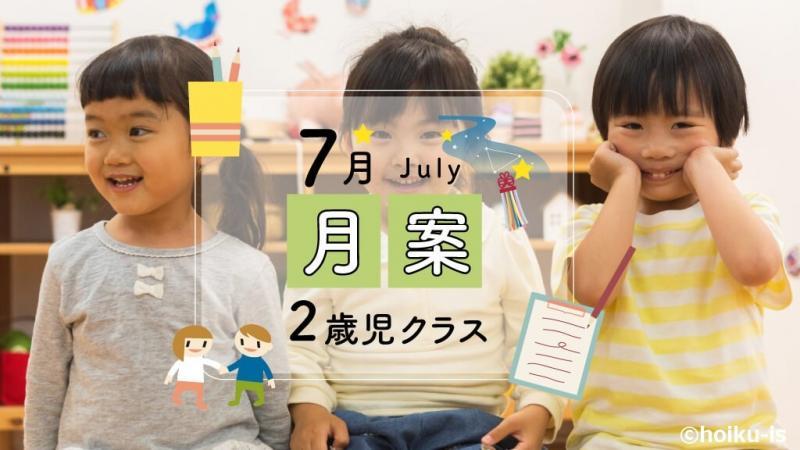 2歳児クラス・7月の指導案タイトル画像