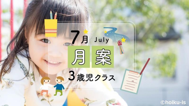 3歳児クラス・7月の指導案タイトル画像
