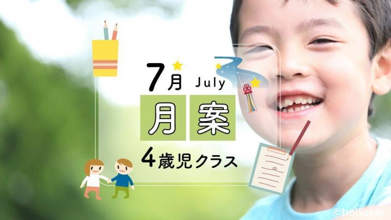 4歳児クラス・7月の指導案タイトル画像