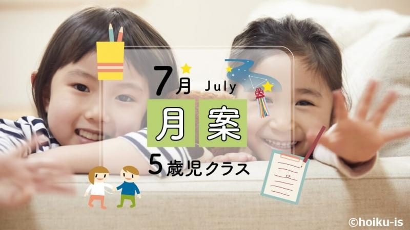 5歳児クラス・7月の指導案タイトル画像