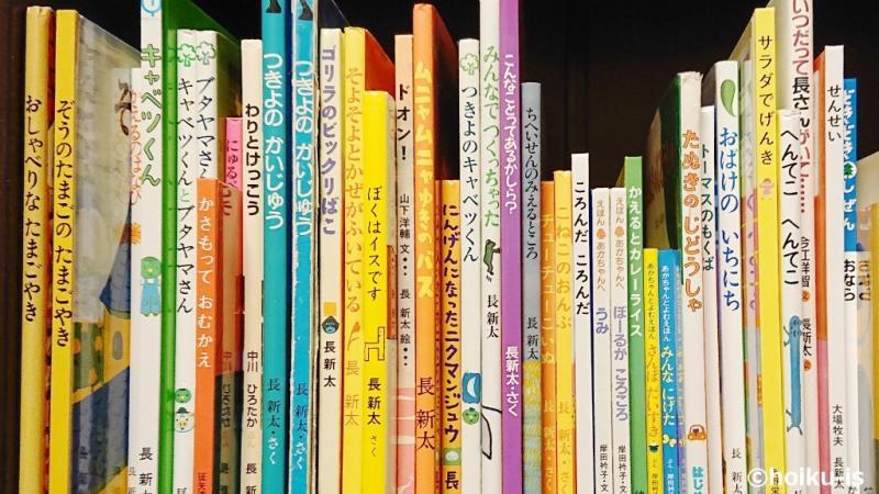 絵本が沢山入っている本棚