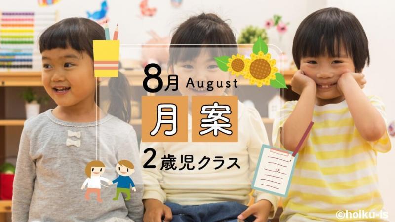 2歳児クラスの子ども達