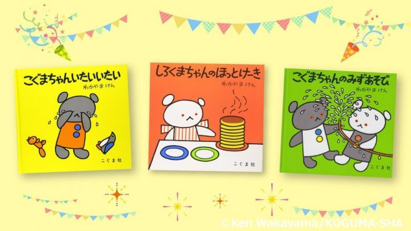 こぐまちゃん誕生50周年記念画像