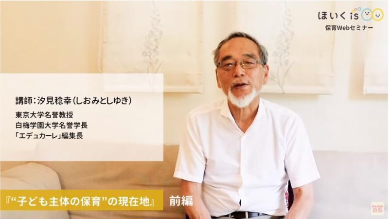 汐見稔幸先生