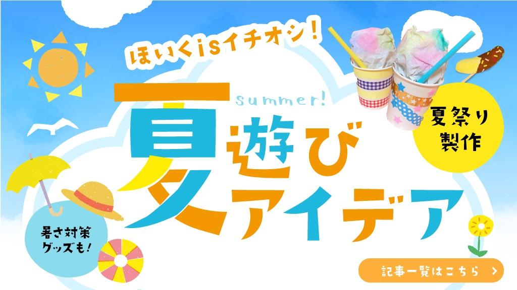 夏遊びアイデア