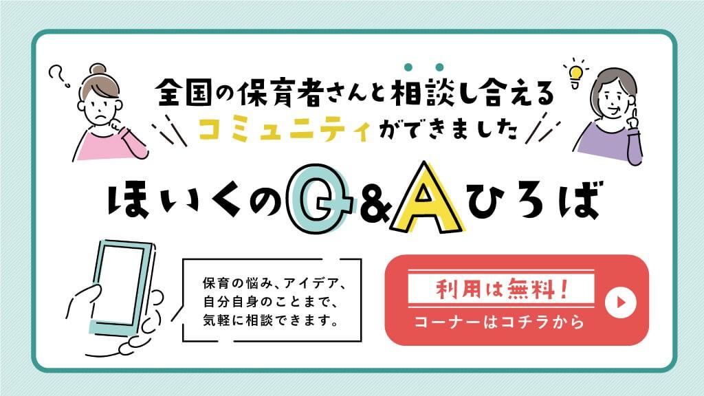 【QA】ほいくのQ&Aひろば