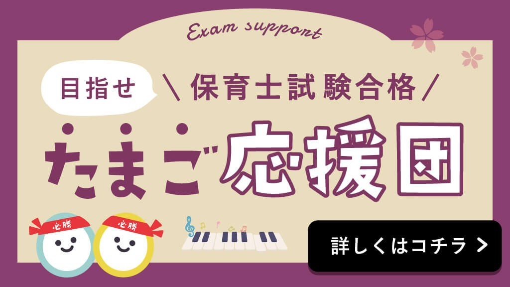 目指せ保育士試験合格!たまご応援団