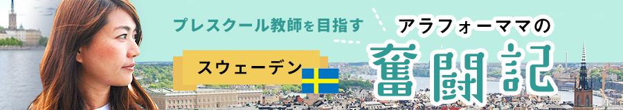 スウェーデン プレスクール教師を目指すアラフォーママの奮闘記